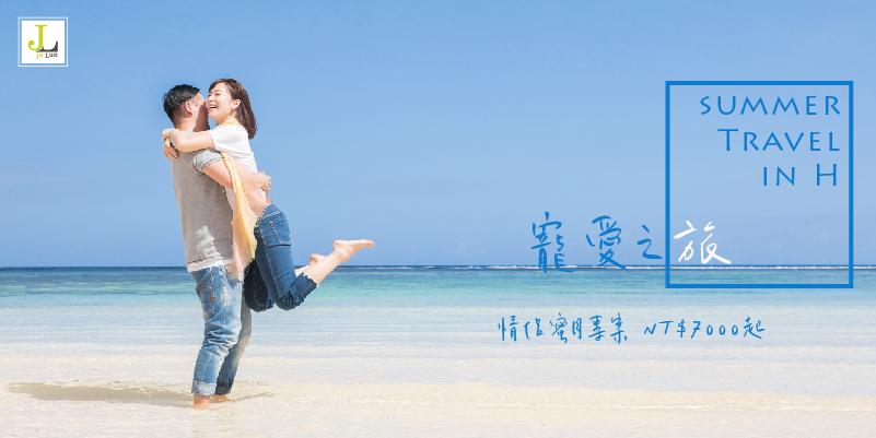 H會館~💃擁抱浪漫 雙人舞🕺